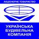 Українська будівельна компанія