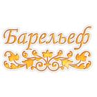 Барельєф Буд
