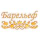 Барельеф Буд