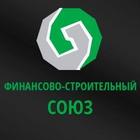 Финансово-строительный Союз