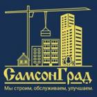 СамсонГрад